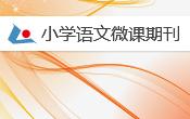 小学语文2015年第1期