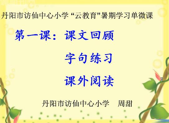 三下语文暑期学习单微课1(课文回顾、字句训练、课外阅读)